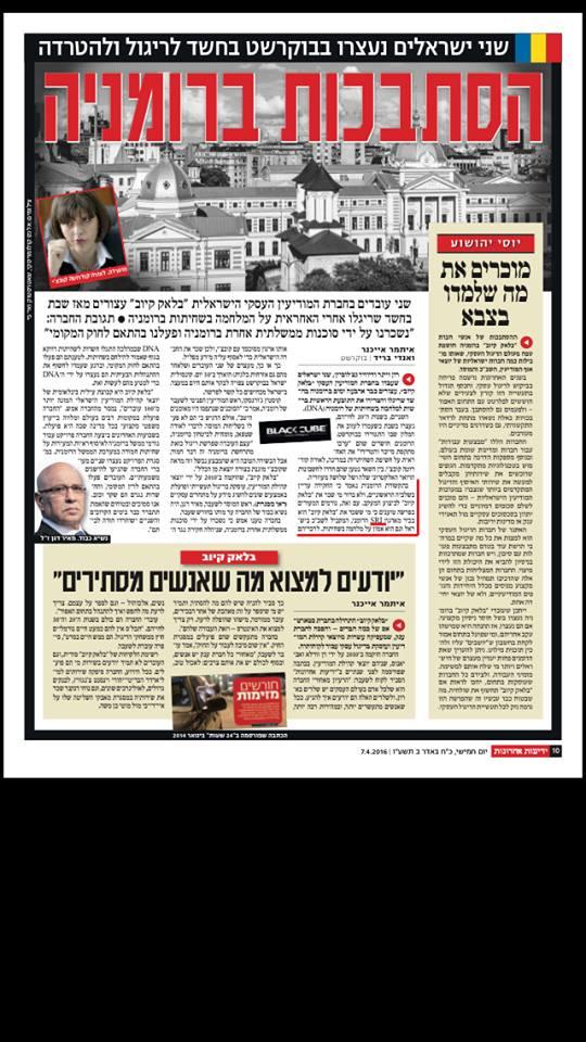 ziar israel - sri