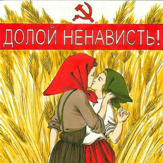 sovietici-lgtb-poster-jos-ura